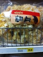 Chinese Market In Girrawheen 06